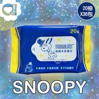 SNOOPY史努比 攜帶型濕紙巾/柔濕巾(20抽x36包/箱)