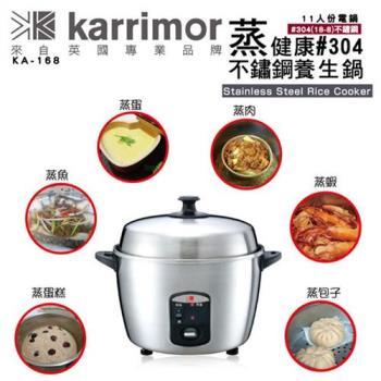 Karrimor11人份全不鏽鋼304台灣製電鍋+蒸籠2入+玻璃鍋蓋組 KA-168