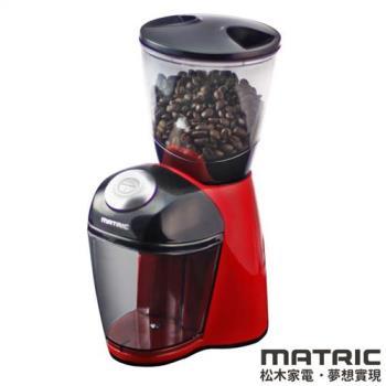 松木MATRIC-高效研磨磨豆機MG-CG1602P