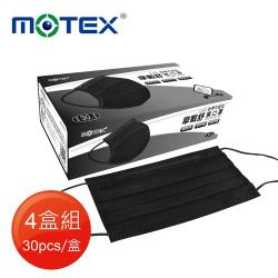 【MOTEX 摩戴舒】平面黑色口罩30片(裸裝)-4盒組共120片