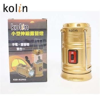 歌林 小型伸縮露營燈 KSD-KU902