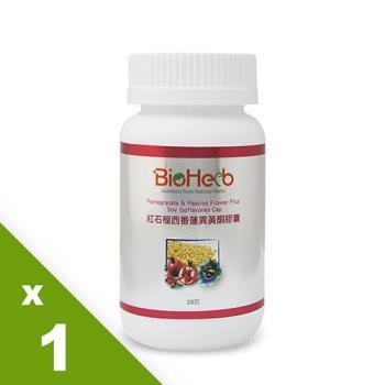 碧荷柏 紅石榴西番蓮異黃酮膠囊(30顆/瓶)3入 贈 南極醣蛋白美白胜肽面膜