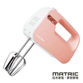 松木MATRIC-日式收納攪拌機MG-HM0905-蜜桃粉