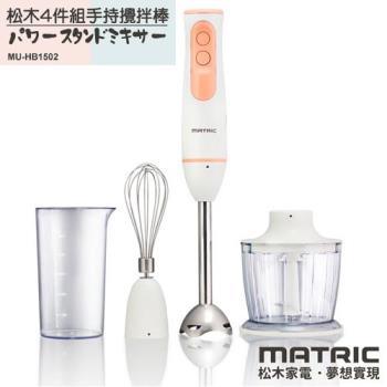 松木MATRIC-4件組手持攪拌棒MU-HB1502