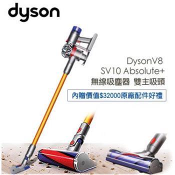 dyson V8 Absolute+ SV10 無線吸塵器(金色-雙主吸頭大全配)