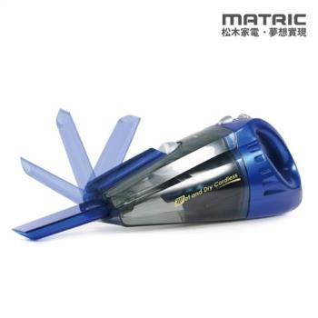 MATRIC松木-收納寶乾濕二用吸塵器MG-VC0510N