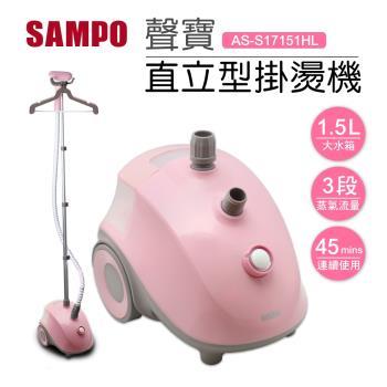 SAMPO聲寶-直立型掛燙機AS-S17151HL