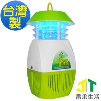 晶采生活-綠精靈環保光觸媒捕蚊夜燈-旗艦型