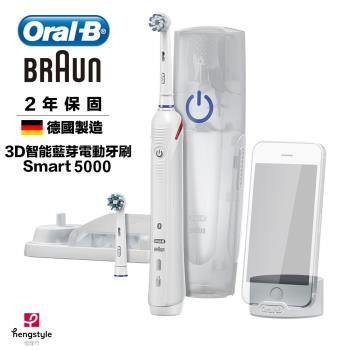 德國百靈Oral-B 3D智能藍芽電動牙刷Smart5000(買就送)