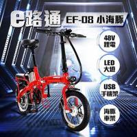 【e路通】EF-08 小海豚14吋 鋁合金 48V 鋰電 高速電機 折疊式 手提 電動車
