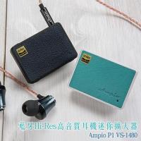 Ampio VS-1480 藍牙Hi-Res高音質耳機迷你擴大器
