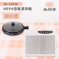 送清淨機★尚朋堂清淨機 氧負離子HEPA空氣清淨機SA-2285E