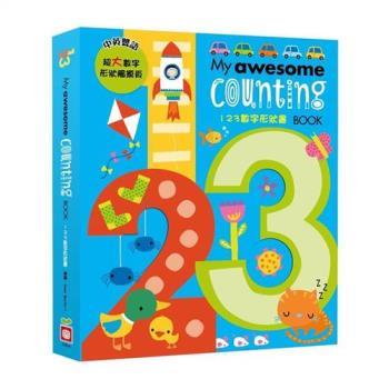 明星款!【幼福】鏤空造型書-123數字形狀書(My awesome alphabet Book)