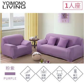 YOIMONO LIVING「繽紛色系」彈性沙發套-粉紫色1人座