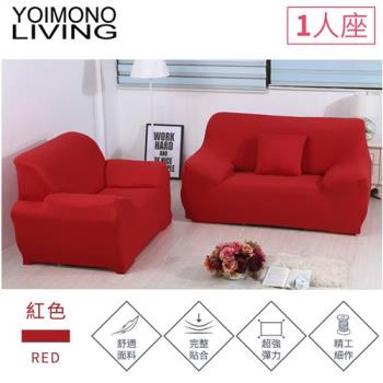 YOIMONO LIVING「繽紛色系」彈性沙發套-紅色1人座