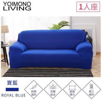 YOIMONO LIVING「繽紛色系」彈性沙發套-寶藍色1人座
