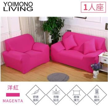 YOIMONO LIVING「繽紛色系」彈性沙發套-洋紅色1人座