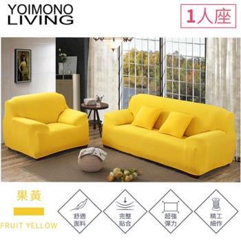 YOIMONO LIVING「繽紛色系」彈性沙發套-果黃色1人座