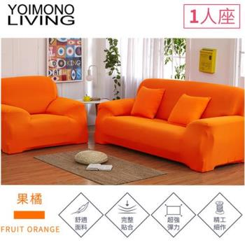 YOIMONO LIVING「繽紛色系」彈性沙發套-果橘色1人座