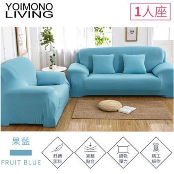YOIMONO LIVING「繽紛色系」彈性沙發套-果藍色1人座