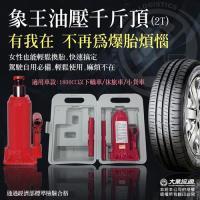【象王】 車用油壓千斤頂(2T)附精美收納盒