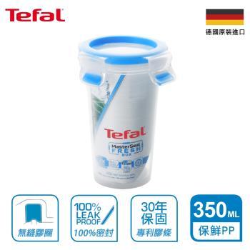 Tefal法國特福 德國EMSA原裝 無縫膠圈PP保鮮盒 350ml圓型水杯