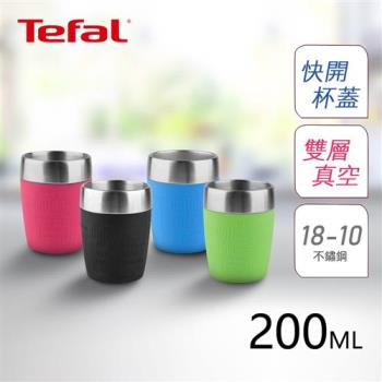 Tefal法國特福  Travel Cup 迷你不鏽鋼隨行保溫杯 0.2L