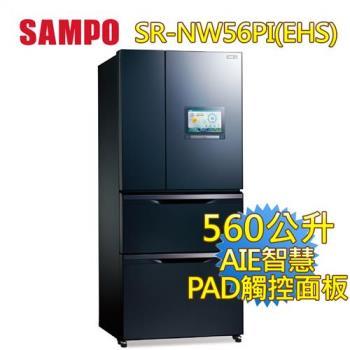 SAMPO聲寶 560公升AIE智慧節能絕PAD四門變頻冰箱SR-NW56PI(EHS)