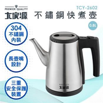 大家源 0.8L 304不鏽鋼分離式長嘴快煮壼TCY-2602