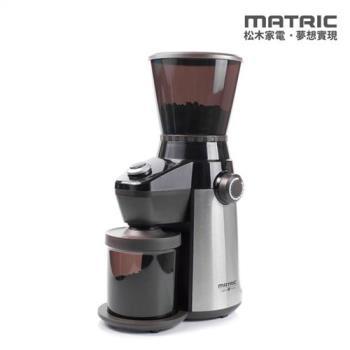 松木MATRIC-咖啡達人錐刀研磨機MG-CG3501