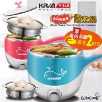 【KRIA可利亞】1.8L多功能美食蒸煮鍋/電火鍋/蒸鍋 KR-D027【超值2入組合】
