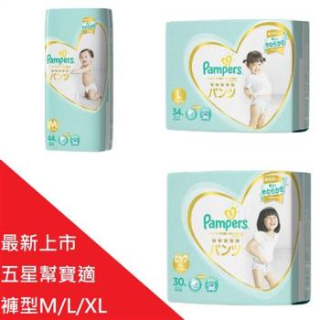 五星幫寶適尿布(褲型)M/L/XL(尺寸任選一箱/4包)日本境內