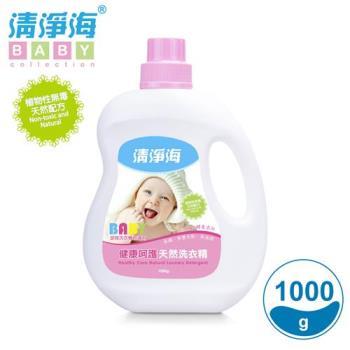 清淨海 BABY系列健康呵護天然洗衣精 1000g