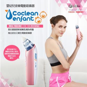 韓國原裝進口Coclean baby 電動吸鼻器 COE-100