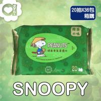 SNOOPY史努比濕紙巾 綠茶香氛柔濕巾20抽(36包/箱)