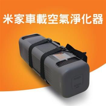 米家小米車載空氣淨化器
