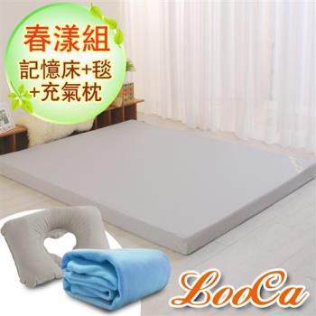 【春漾超值組】LooCa 經典超透氣12cm釋壓記憶床墊-單人