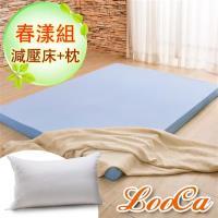 【春漾超值組】LooCa 綠能護背10cm減壓床墊-雙人(搭贈吸濕排汗布套)
