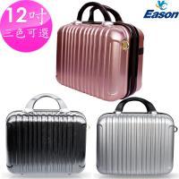 YC Eason 12吋PC硬殼手提箱 (多色可選)