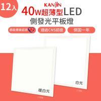 KANJIN 超薄型LED側發光平板燈 40W(12入)