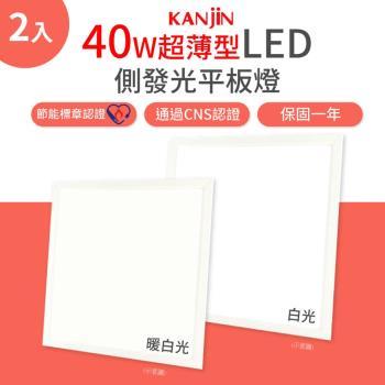 KANJIN 超薄型LED側發光平板燈 40W(2入)