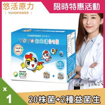 【悠活原力】YOYO敏立清益生菌-多多原味X1盒(60條/盒)+贈小兒晶軟糖