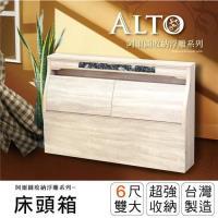 IHouse - 阿爾圖 收納浮雕床頭箱-雙大6尺