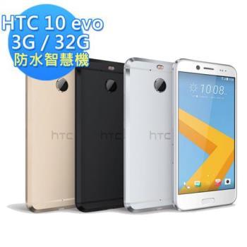 HTC 10 evo 5.5吋防水智慧機-32g