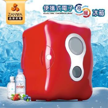 ZANWA晶華 便攜式冷暖兩用電子行動冰箱CLT-08R