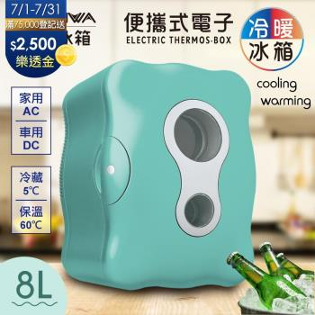 ZANWA晶華 便攜式冷暖兩用電子行動冰箱/冷藏箱/保溫箱 CLT-08B