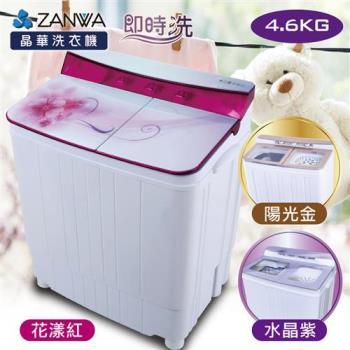 ZANWA晶華 4.6KG 不銹鋼洗脫雙槽洗衣機/脫水機/小洗衣機