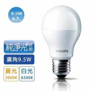 PHILIPS飛利浦 LED球型 9.5W廣角LED燈泡E27 白光/黃光 全電壓(6入組)