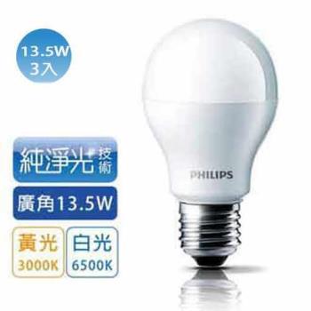 PHILIPS飛利浦 LED球型 13.5W廣角LED燈泡E27 白光/黃光 全電壓(3入組)