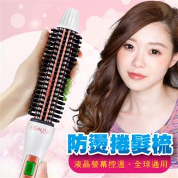 奧卡麗斯液晶可調溫不燙手 捲髮梳/捲髮器C30A全球通用電壓